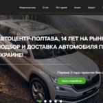 Landing Page  -Для официального дилера в Полтаве автомобилей Škoda-